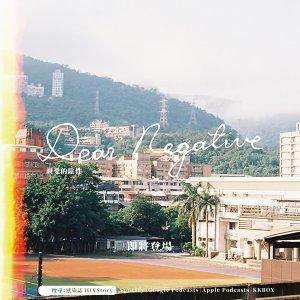 Dear Negative 親愛的陰性 Voice Teaser