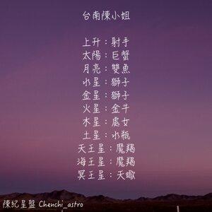 第一季第七集-台南陳小姐之淺談微商代理行銷手法