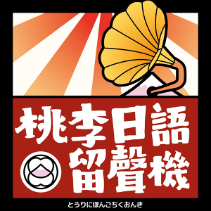 EP16_春分與秋分|好像聽得懂的五分鐘日語記事