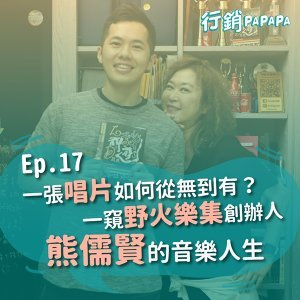 EP17:一張唱片如何從無到有?一窺野火樂集創辦人熊儒賢的音樂人生