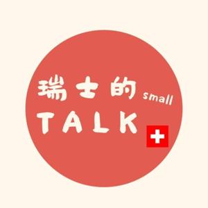 瑞士的small talk - 在瑞士的台灣媽媽教養生活