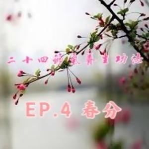 [二十四節氣養生功法]EP.4 陰陽平衡、晝夜對分、春分!