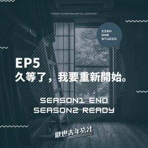 EP5 久等了,我要重新開始。 Season 1 厭世青年旅社【END】