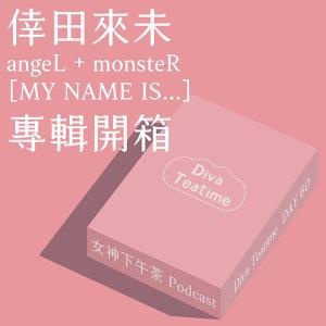 第六十天/倖田來未 angeL + monsteR [MY NAME IS...] 專輯開箱