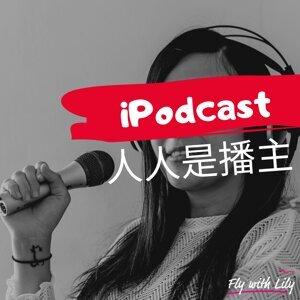 23 Podcast的聽眾和其他媒體有什麼不一樣?