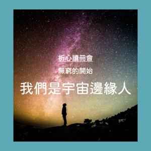 EP46 | 【析心讀冊會】無窮的開始(2) 我們只是宇宙邊緣的污漬