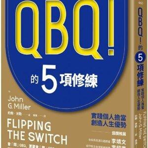 【QBQ!的5項修練】:願你進一步打開這個電燈開關!