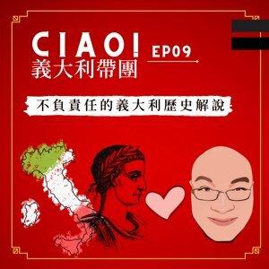 EP09【Ciao義大利系列】領隊一定要會說故事~義大利領隊不負責任的歷史唬爛講解