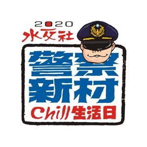 #廣告#2020水交社警察新村Chill生活日#