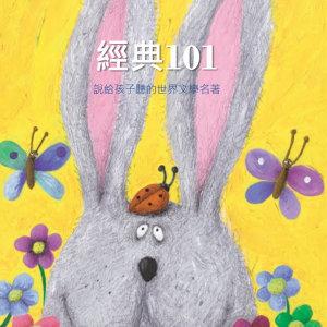 <系列12-12> 莎翁精選- 羅密歐與茱麗葉
