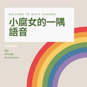 EP4 - Min的背包客泰國追星經驗分享(上)