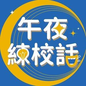 EP.21《午夜練校話》— 碰撞藝術的新火花,「話」出學生的創作之路  feat. Peti