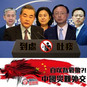 【報呱全世界】EP48 到處吐痰,自以為戰狼?!中國災難外交