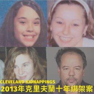 23.Cleveland kidnappings-西摩大道2207號,遭囚禁10年的三位少女。