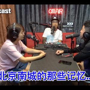 关于北京南城的那些记忆。。。【柒玖电台 播客】