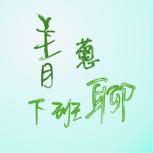 EP.11 青蔥下班聊- 大自然的殺菌武器 / 猜謎遊戲
