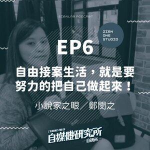 EP6 自由接案生活,就是要努力的把自己做起來!:小說家之眼/鄭閔之 Season2