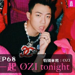 【呱吉直播】呱吉電台EP68:讓我們一起 ØZI tonight