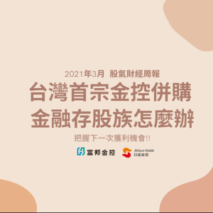 EP7 - 富邦金公布成功收購日盛金!存股族該怎麼做呢?
