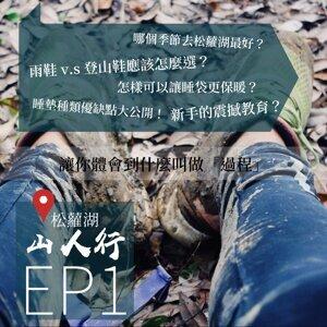 EP1 「松蘿湖」-讓你體會到什麼叫做過程