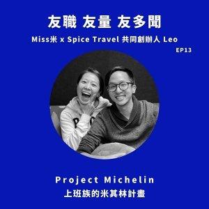 EP13  Spice Travel 共同創辦人 Leo  x  疫情海嘯說來就來 x 正視心理的需求