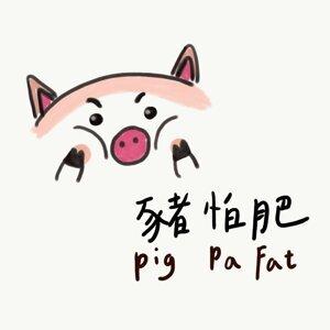 Podcast EP04 打工的各種奧客 | 年貨大街的客人當魚餵 【豬怕肥】