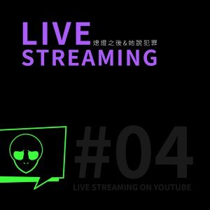 【LiveStream#04】39名追光者後續討論(下)