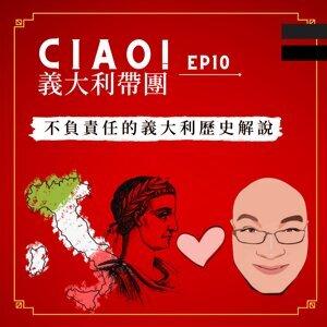 EP10 【Ciao義大利系列】羅馬帝國的凱薩興起與艷史