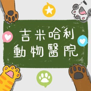 EP8 老年貓狗照護該注意哪些? 慢性病 心臟病 老年癡呆