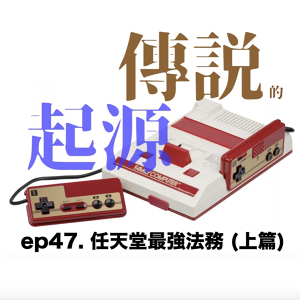 ep47. 任天堂最強法務(上篇) - 傳說的起源