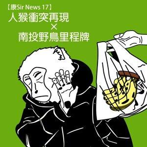 【康Sir News 17】人猴衝突再現 × 南投野鳥里程牌