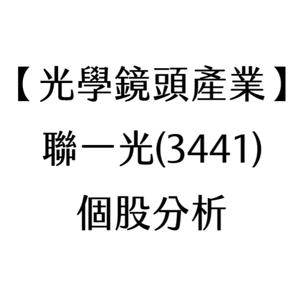 【光學鏡頭產業】聯一光(3441) 個股分析(20210408製作)