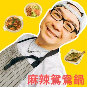 EP55┃食不厭精 - 淮揚菜