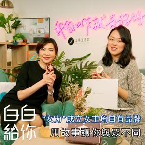 EP.11 | 創業那些必懂的營運與理性 Feat. 女主角飾品共同創辦人 Taisa