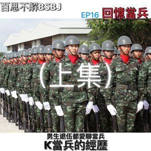 ep.16 男人最愛回憶當兵..這即是k的當兵歷程.. (上) ft.三條學長