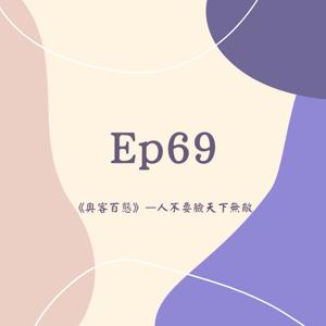 Ep69《奧客百態》-人不要臉天下無敵