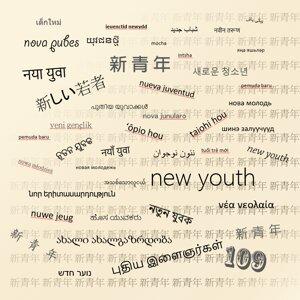 AKA2020新青年電台 EP3我來台灣本來是要念書,後來變8+9了啦幹!