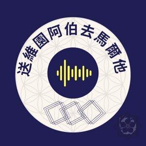 EP01-<Warrior>平凡人怎可以飛