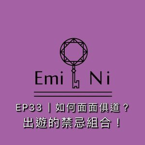 EP33 | 如何面面俱到?出遊的禁忌組合!