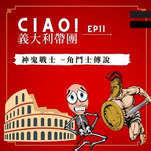 EP11 【 Ciao義大利系列】神鬼戰士~角鬥士傳說! 古羅馬時期的NBA,當時還有贊助商古代版的nike你知道嗎?