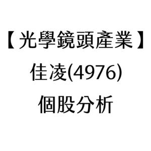 【光學鏡頭產業】佳凌(4976) 個股分析(20210412製作)