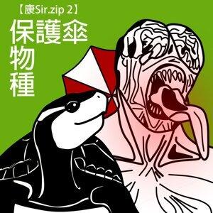 【康Sir.zip 2】保護傘物種