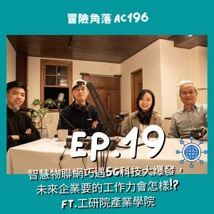EP19|智慧物聯網巧遇5G科技大爆發,未來企業要的工作力會怎樣!?  ft.工研院產業學院