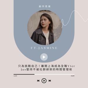 【創作思維】 Ep.52 只為挑戰自己!離開上海成為全職Youtuber,Jas 堅持不被社群綁架的時間管理術