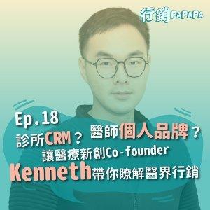 EP18:診所CRM?醫師個人品牌?讓醫療新創共同創辦人Kenneth帶你瞭解醫界行銷