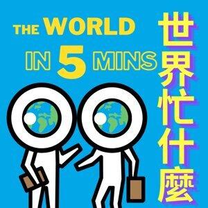 04/15- EP-110: 日本|福島核廢水居然要直接排入海裡? 世界海洋失態岌岌可危