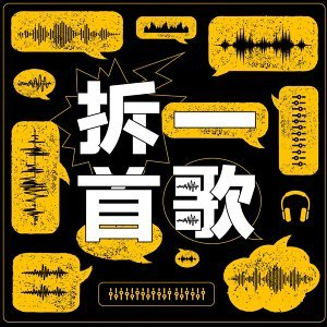 「OUTRO - PONY5IBE & J.4aller & Neil YEN」  拆一首歌EP5