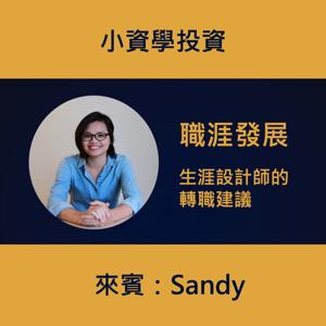 #006 【職涯選擇】生涯設計師Sandy的轉職建議