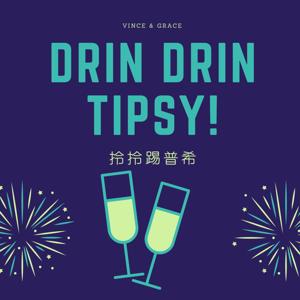 EP15 拎拎踢普希 ft.「發琴吧」Perry | 大稻埕年度盛事「Gin & Tonic PA」琴為何物 閃爆亮點無數!| 三組「星級風格餐酒搭」 | 有琴有液快閃開喝「Pop-up House」 | 琴你跟我這樣做:合力酒廠陪你「調製個人專屬琴酒」