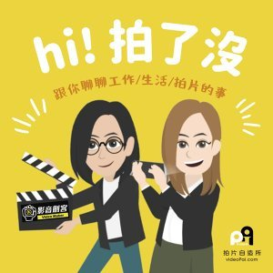ep.12- 職業講師品牌行銷! 3個影音運用場景
